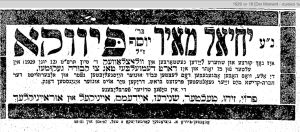 Chil Majer Piwko's death notice from the Yiddish-language newspaper Der Moment